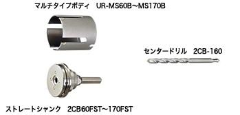 UNIKA ユニカ 多機能コアドリル UR21 UR-MS110ST Mシリーズ マルチタイプショート ストレート セット品
