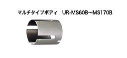 UNIKA ユニカ 多機能コアドリル UR21 UR-MS130B Mシリーズ マルチタイプショート ボディ 口径:130mm