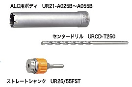 UNIKA ユニカ 多機能コアドリル UR21 UR21-A045ST Aシリーズ ALC用 ストレート セット品