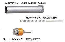 UNIKA ユニカ 多機能コアドリル UR21 UR21-A050ST Aシリーズ ALC用 ストレート セット品