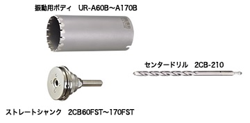 UNIKA ユニカ 多機能コアドリル UR21 UR-A65ST Aシリーズ ALC用 ストレート セット品