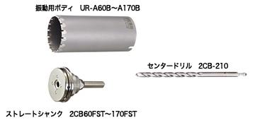 UNIKA ユニカ 多機能コアドリル UR21 UR-A155ST Aシリーズ ALC用 ストレート セット品