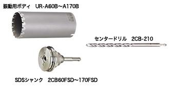 UNIKA ユニカ 多機能コアドリル UR21 UR-A160SD Aシリーズ ALC用 SDS セット品