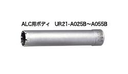 UNIKA ユニカ 多機能コアドリル UR21 UR21-A038B Aシリーズ ALC用 ボディ 口径:38mm