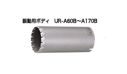 UNIKA ユニカ 多機能コアドリル UR21 UR-A150B Aシリーズ ALC用 ボディ 口径:150mm