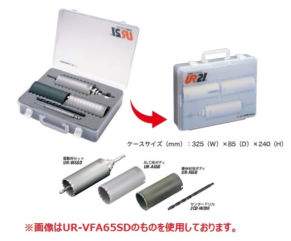 UNIKA ユニカ 多機能コアドリル UR21 UR-VFA70SD エアコン工事用セット クリアケースセット 口径:70mm