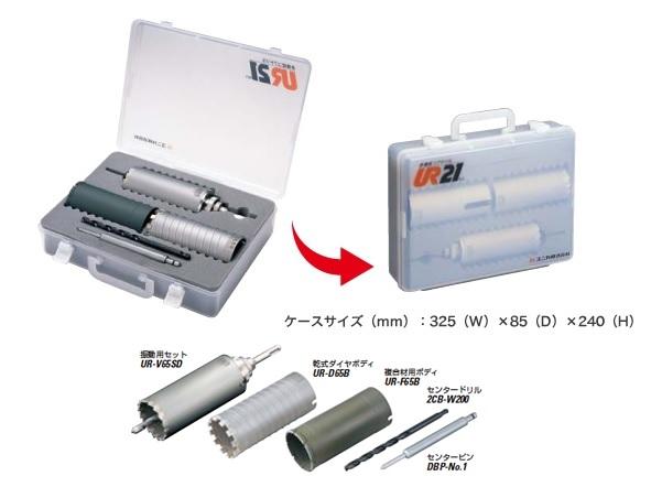 UNIKA ユニカ 多機能コアドリル UR21 UR-VFD65SD エアコン工事用セット クリアケースセット 口径:65mm