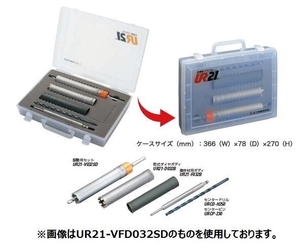 UNIKA ユニカ 多機能コアドリル UR21 UR21-VFD035SD 配管工事用セット クリアケースセット 口径:35mm