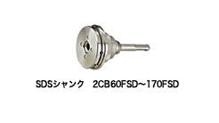 UNIKA ユニカ 多機能コアドリル UR21 2CB85FSD シャンクアッセンブリーのみ SDSシャンク 口径:85mm