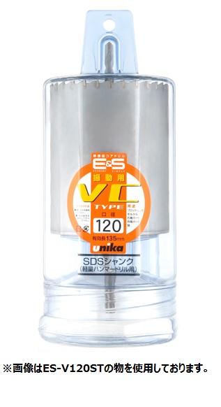 UNIKA ユニカ 単機能コアドリル E&S ES-V110ST 振動用 VCタイプ(ストレートシャンク) 口径:110mm