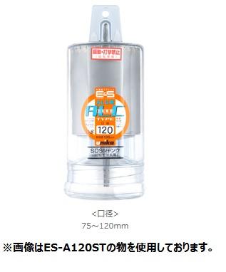 UNIKA ユニカ 単機能コアドリル E&S ES-A110SDS ALC用 ALCタイプ(SDSシャンク) 口径:110mm
