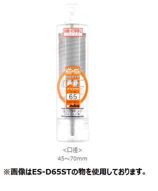 UNIKA ユニカ 単機能コアドリル E&S ES-D65ST 乾式ダイヤ DCタイプ(ストレートシャンク) 口径:65mm