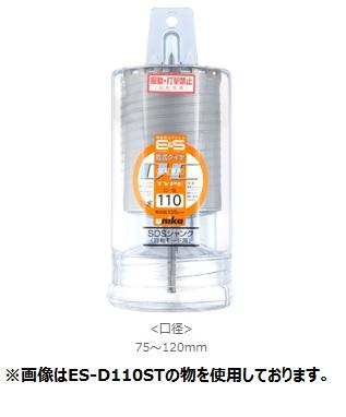 UNIKA ユニカ 単機能コアドリル E&S ES-D105SDS 乾式ダイヤ DCタイプ(SDSシャンク) 口径:105mm