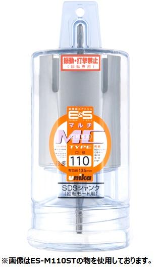 UNIKA ユニカ 単機能コアドリル E&S ES-M110ST マルチタイプ MCタイプ(ストレートシャンク) 口径:110mm