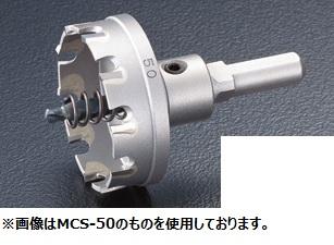 UNIKA ユニカ 超硬ホールソー MCS-75 メタコア(MSCタイプ) 口径:75 mm