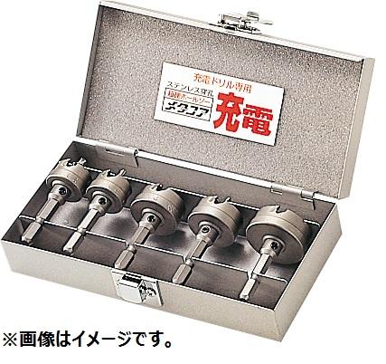 UNIKA ユニカ 超硬ホールソー TB-24 メタコア充電 ツールボックスセット