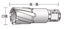 UNIKA ユニカ 超硬ホールソー MX50-56.0 メタコアマックス50(ワンタッチタイプ) 口径:56.0mm