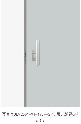 UNION ユニオン ドアハンドル プッシュプル ULV2501-01-170-LS/LU/RS/RU 内/外1セット 専用空錠付