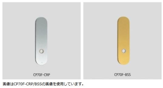 UNION ユニオン レバーハンドル コーディネートプレート CP70C-80-CRP/BSS 2枚1組