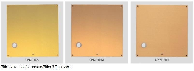 UNION ユニオン レバーハンドル コーディネートプレート CP47C-80-BSS/BRM/BRH 2枚1組