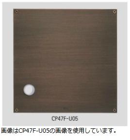 UNION ユニオン レバーハンドル コーディネートプレート CP47C-80-U05 2枚1組