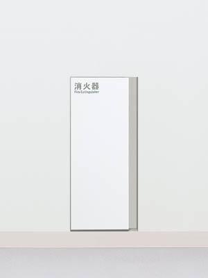 UNION ユニオン アルジャン 消火器ボックス 全埋込 UFB-1F-2300N-PWH ブラケット別売
