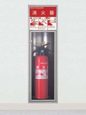 UNION ユニオン アルジャン 消火器ボックス 全埋込 UFB-1S-185-HLN ブラケット別売