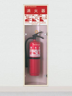 UNION ユニオン アルジャン 消火器ボックス 全埋込 UFB-1F-124ND ブラケット別売
