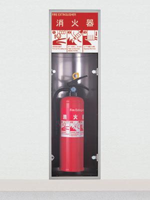 UNION ユニオン アルジャン 消火器ボックス 全埋込 UFB-1S-125-HLN ブラケット別売
