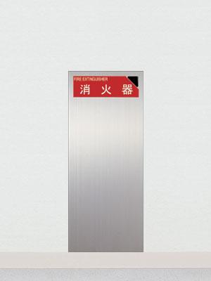 UNION ユニオン アルジャン 消火器ボックス 全埋込 UFB-1S-2204 ブラケット別売