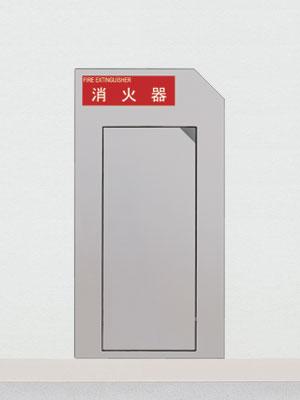 UNION ユニオン アルジャン 消火器ボックス 全埋込 UFB-1F-901 ブラケット別売