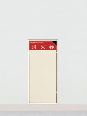 UNION ユニオン アルジャン 消火器ボックス 全埋込 UFB-1F-2504 ブラケット別売