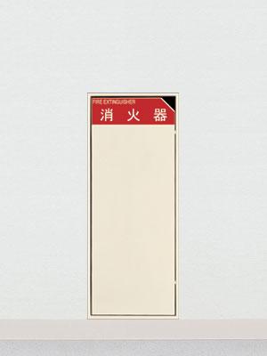 UNION ユニオン アルジャン 消火器ボックス 全埋込 UFB-1F-2003 ブラケット別売