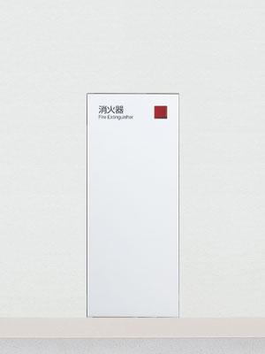 UNION ユニオン アルジャン 消火器ボックス 全埋込 UFB-1F-2720 ブラケット別売