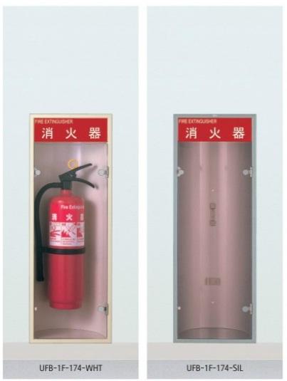 UNION ユニオン アルジャン 消火器ボックス 全埋込 UFB-1F-174-WHT/SIL ブラケット別売