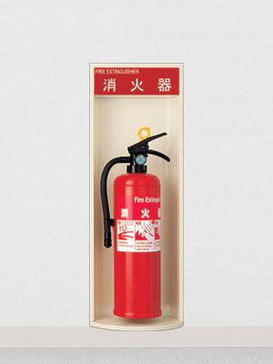 UNION ユニオン アルジャン 消火器ボックス 半埋込 UFB-2F-168ND ブラケット別売