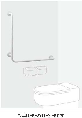 UNION ユニオン ハンドバー HBシリーズ GYUTTO ギュット HB-2911-03-L/R トイレ用手摺り