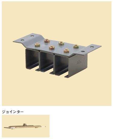 YABOSHI ヤボシ 4TT3-J スチールドアハンガー 天井継受三連 ジョインター付 フジ4号
