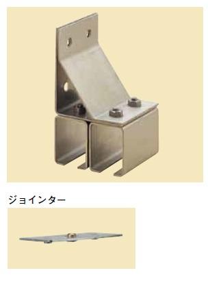 YABOSHI ヤボシ S4YT2-J ステンレスドアハンガー ステンレス 横継受二連 ジョインター付 フジ4号