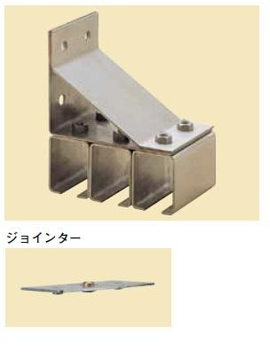 YABOSHI ヤボシ S4YT3-J ステンレスドアハンガー ステンレス 横継受三連 ジョインター付 フジ4号