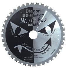 山真 TT-YSD-165MR Mr.パーチェンシェーバーPRO 純正刃