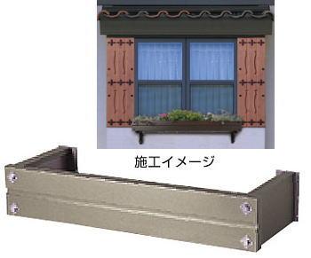 ニチハ 腰窓用フラワーボックス 3尺(W986mm)FE51371 クリスタルグレー 窓枠用 【ヨーロピアンウォールアクセサリー】※