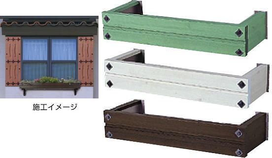 ニチハ 腰窓用フラワーボックス 6尺(W1895mm)FE51654・FE51662・FE51692各色 窓枠用 【ヨーロピアンウォールアクセサリー】 ※