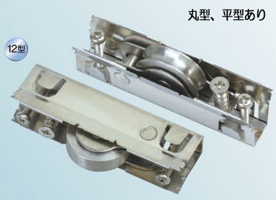 ヨコヅナ ABN-0121 サッシ取替戸車 2WAY タイプ ステン車 12型 丸 (10個入)