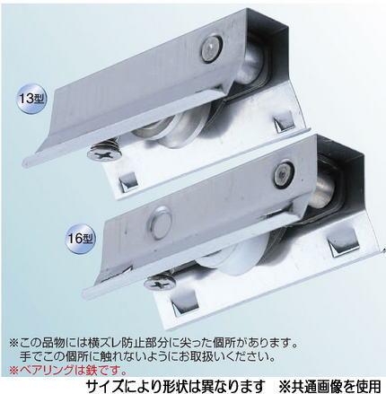 ヨコヅナ ABS-0162 サッシ取替戸車 ステンレス車 16型 平 (10個入)