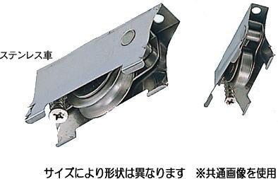 ヨコヅナ ABW-0121 サッシ取替戸車段違い下框用ステンレス車 12型W丸 (10個入)