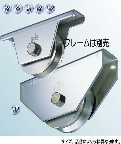 ヨコヅナ JBP-0905 ステンレス重量戸車 車のみ 90 V (1個入)