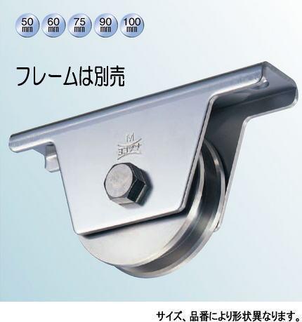 ヨコヅナ JBP-0906 ステンレス重量戸車 車のみ 90 兼用 (1個入)