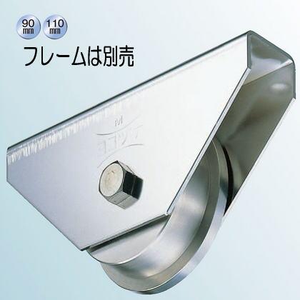 ヨコヅナ JBP-0907 ステンレス重量戸車 車のみ 90 トロ (1個入)