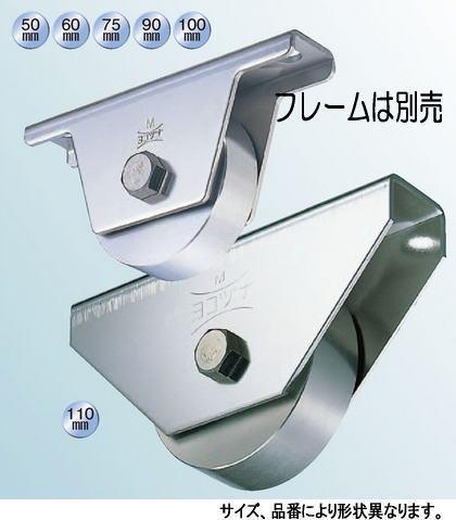 ヨコヅナ JBP-1002 ステンレス重量戸車 車のみ 100 平 (1個入)